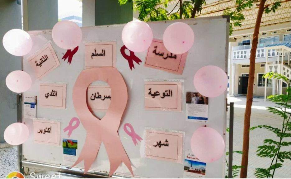حملة توعية حول سرطان الثدي