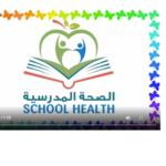 الصحة المدرسية – صحتي تبدأ بفمي